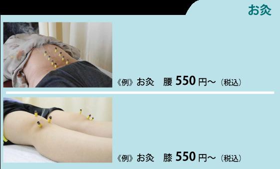 鍼灸 料金2